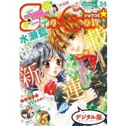 Sho-Comi 2017年 24号(2017年11月20日発売)(小学館) [電子書籍]