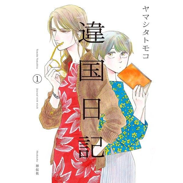 違国日記(1)(祥伝社) [電子書籍]