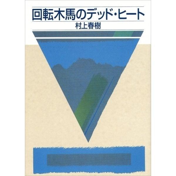回転木馬のデッド・ヒート(講談社) [電子書籍]