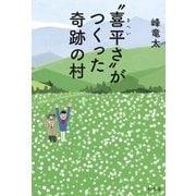 """""""喜平さ""""がつくった奇跡の村(幻冬舎) [電子書籍]"""