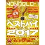 MONOQLO 2018年1月号(晋遊舎) [電子書籍]