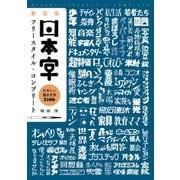 新装版 日本字フリースタイル・コンプリート(誠文堂新光社) [電子書籍]