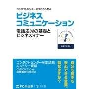 ビジネスコミュニケーション電話対応の基礎とビジネスマナー(FOM出版) [電子書籍]