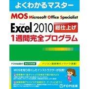 よくわかるマスター Microsoft Office Specialist Excel 2010 総仕上げ1週間完全プログラム(FOM出版) [電子書籍]