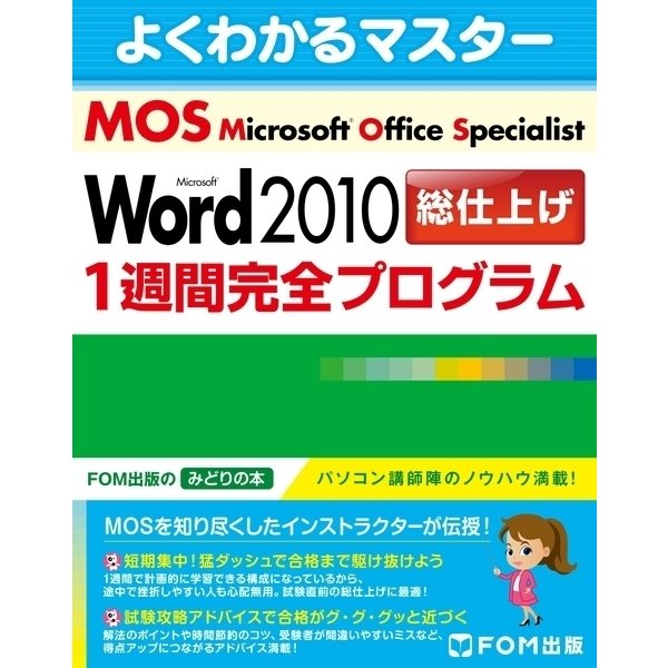 Microsoft Office Specialist Word 2010 総仕上げ1週間完全プログラム(FOM出版) [電子書籍]