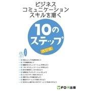 ビジネスコミュニケーションスキルを磨く10のステップ<改訂版>(FOM出版) [電子書籍]