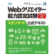 Webクリエイター能力認定試験 HTML5対応 スタンダード 公式テキスト(FOM出版) [電子書籍]