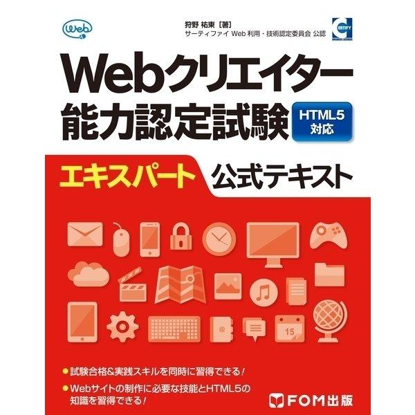 Webクリエイター能力認定試験 HTML5対応 エキスパート 公式テキスト(FOM出版) [電子書籍]