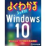 よくわかるスッキリ! Windows 10(FOM出版) [電子書籍]