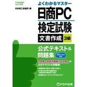 よくわかるマスター 日商PC検定試験 文書作成 3級 公式テキスト&問題集 Word 2013対応(FOM出版) [電子書籍]
