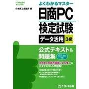 よくわかるマスター 日商PC検定試験 データ活用 3級 公式テキスト&問題集 Excel 2013対応(FOM出版) [電子書籍]