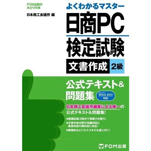 日商PC検定試験 文書作成 2級 公式テキスト&問題集 Word 2013対応(FOM出版) [電子書籍]