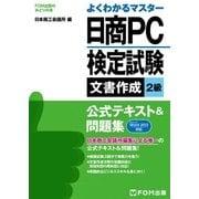 よくわかるマスター 日商PC検定試験 文書作成 2級 公式テキスト&問題集 Word 2013対応(FOM出版) [電子書籍]