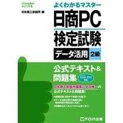 よくわかるマスター 日商PC検定試験 データ活用 2級 公式テキスト&問題集 Excel 2013対応(FOM出版) [電子書籍]
