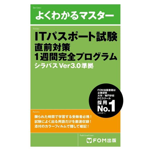 よくわかるマスター ITパスポート試験 直前対策 1週間完全プログラム シラバスVer3.0準拠(FOM出版) [電子書籍]