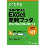よくわかる 仕事に使えるExcel関数ブック 2016/2013/2010/2007 対応(FOM出版) [電子書籍]