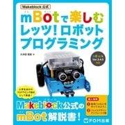 Makeblock公式 mBotで楽しむ レッツ!ロボットプログラミング(FOM出版) [電子書籍]
