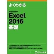 よくわかる Excel 2016基礎(FOM出版) [電子書籍]