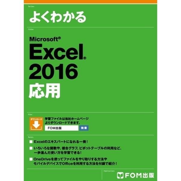 よくわかる Excel 2016応用(FOM出版) [電子書籍]