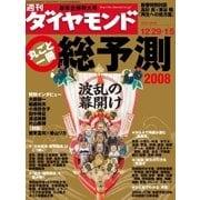 週刊ダイヤモンド 08年1月5日合併号(ダイヤモンド社) [電子書籍]