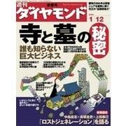 週刊ダイヤモンド 08年1月12日号(ダイヤモンド社) [電子書籍]
