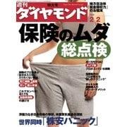 週刊ダイヤモンド 08年2月2日号(ダイヤモンド社) [電子書籍]