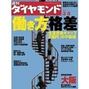 週刊ダイヤモンド 08年3月8日号(ダイヤモンド社) [電子書籍]