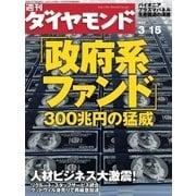 週刊ダイヤモンド 08年3月15日号(ダイヤモンド社) [電子書籍]