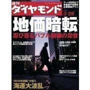 週刊ダイヤモンド 08年3月29日号(ダイヤモンド社) [電子書籍]
