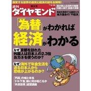 週刊ダイヤモンド 08年4月19日号(ダイヤモンド社) [電子書籍]