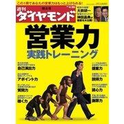 週刊ダイヤモンド 08年4月26日号(ダイヤモンド社) [電子書籍]