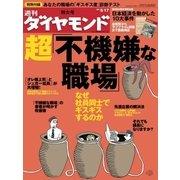 週刊ダイヤモンド 08年5月17日号(ダイヤモンド社) [電子書籍]