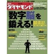 週刊ダイヤモンド 08年6月7日号(ダイヤモンド社) [電子書籍]