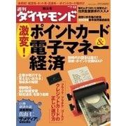 週刊ダイヤモンド 08年7月12日号(ダイヤモンド社) [電子書籍]