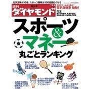週刊ダイヤモンド 08年8月2日号(ダイヤモンド社) [電子書籍]