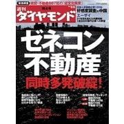 週刊ダイヤモンド 08年9月6日号(ダイヤモンド社) [電子書籍]