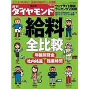 週刊ダイヤモンド 08年9月13日号(ダイヤモンド社) [電子書籍]
