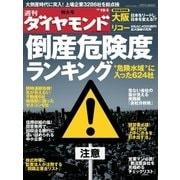 週刊ダイヤモンド 08年10月4日号(ダイヤモンド社) [電子書籍]