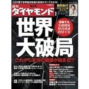 週刊ダイヤモンド 08年10月11日号(ダイヤモンド社) [電子書籍]