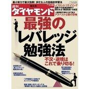 週刊ダイヤモンド 08年11月29日号(ダイヤモンド社) [電子書籍]