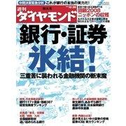 週刊ダイヤモンド 08年12月20日号(ダイヤモンド社) [電子書籍]
