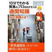 10分でわかる貿易のプロをめざす人のための通関知識。AEO制度とは?(まんがびと) [電子書籍]