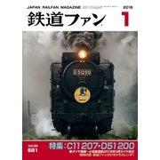 鉄道ファン2018年1月号(交友社) [電子書籍]