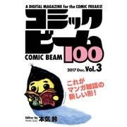 コミックビーム100 2017 Dec. Vol.3(KADOKAWA) [電子書籍]