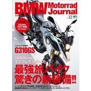 BMW Motorrad Journal vol.12(エイ出版社) [電子書籍]