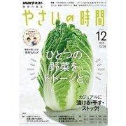 NHK 趣味の園芸 やさいの時間 2017年12月号(NHK出版) [電子書籍]