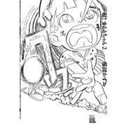 超!まことちゃん 2(小学館) [電子書籍]