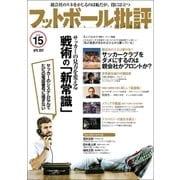 フットボール批評issue15(カンゼン) [電子書籍]