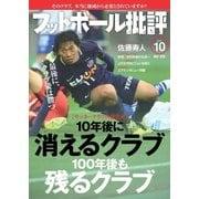 フットボール批評issue10(カンゼン) [電子書籍]