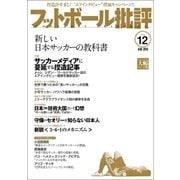 フットボール批評issue12(カンゼン) [電子書籍]